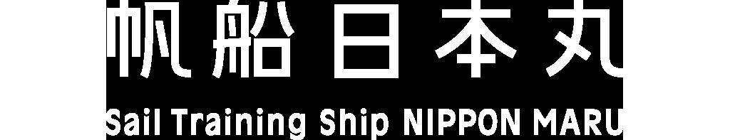 帆船日本丸ロゴ