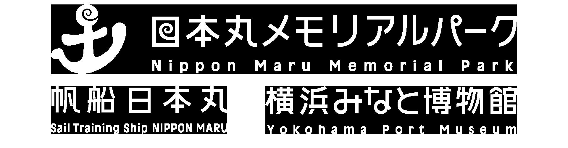 日本丸メモリアルパークタイトルゴロ