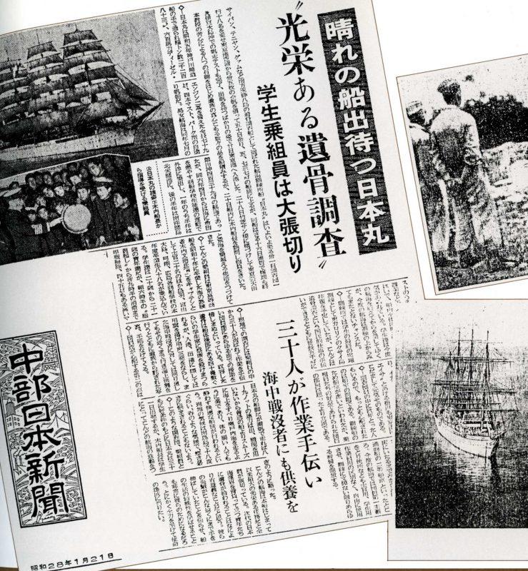 帆船日本丸:当時の新聞記事