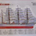 日本丸・両面イラストファイル 内部精密解剖図