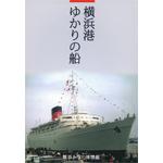 横浜港ゆかりの船