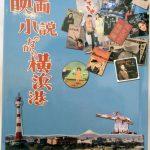 歌・映画・小説のなかの横浜港