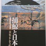 捕鯨と日本人