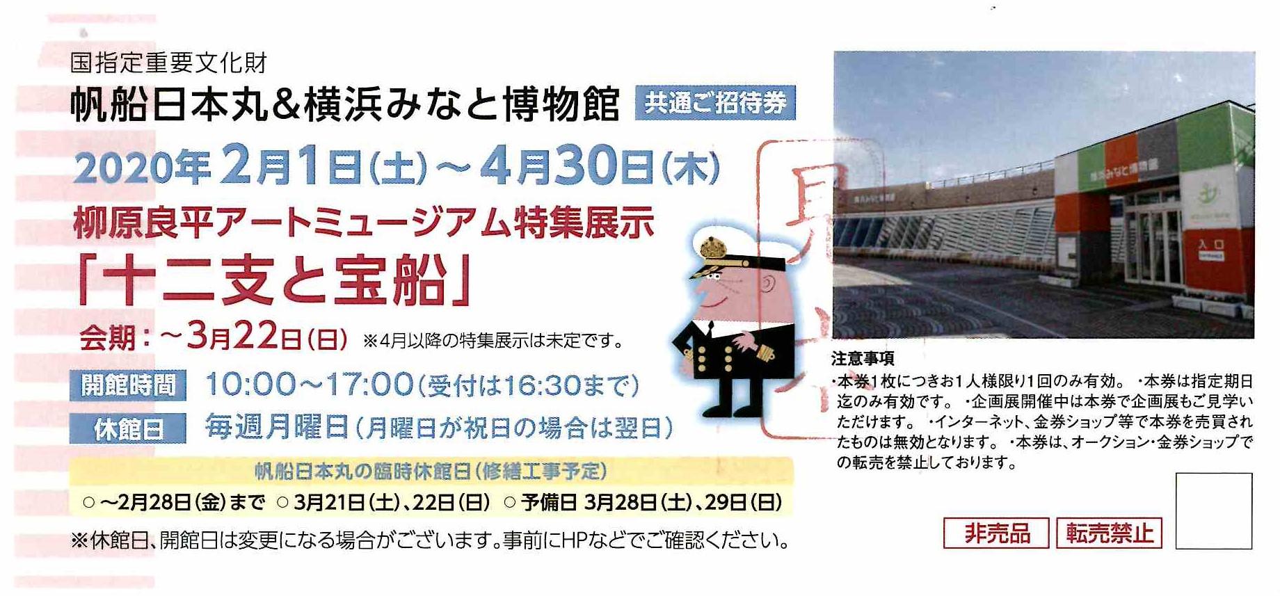 朝日新聞招待券