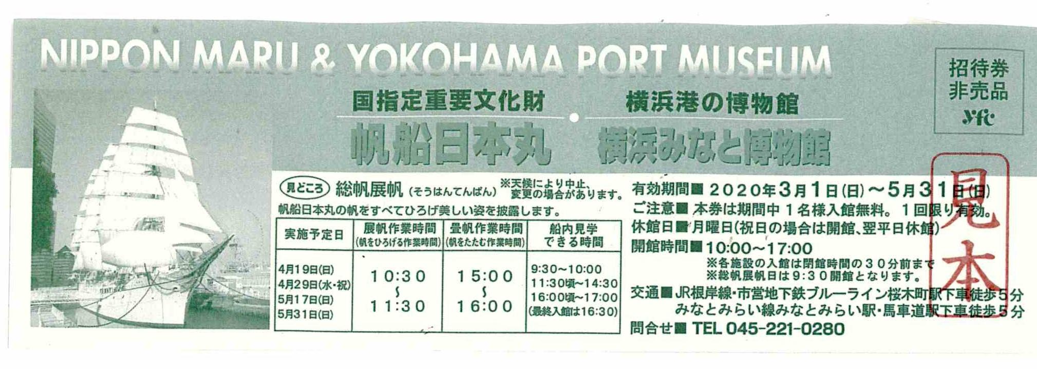 読売新聞招待券