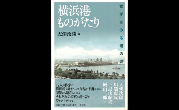 横浜港物語