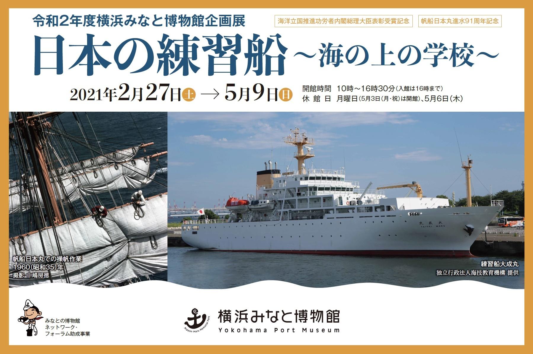 横浜みなと博物館企画展「日本の練習船~海の上の学校~」