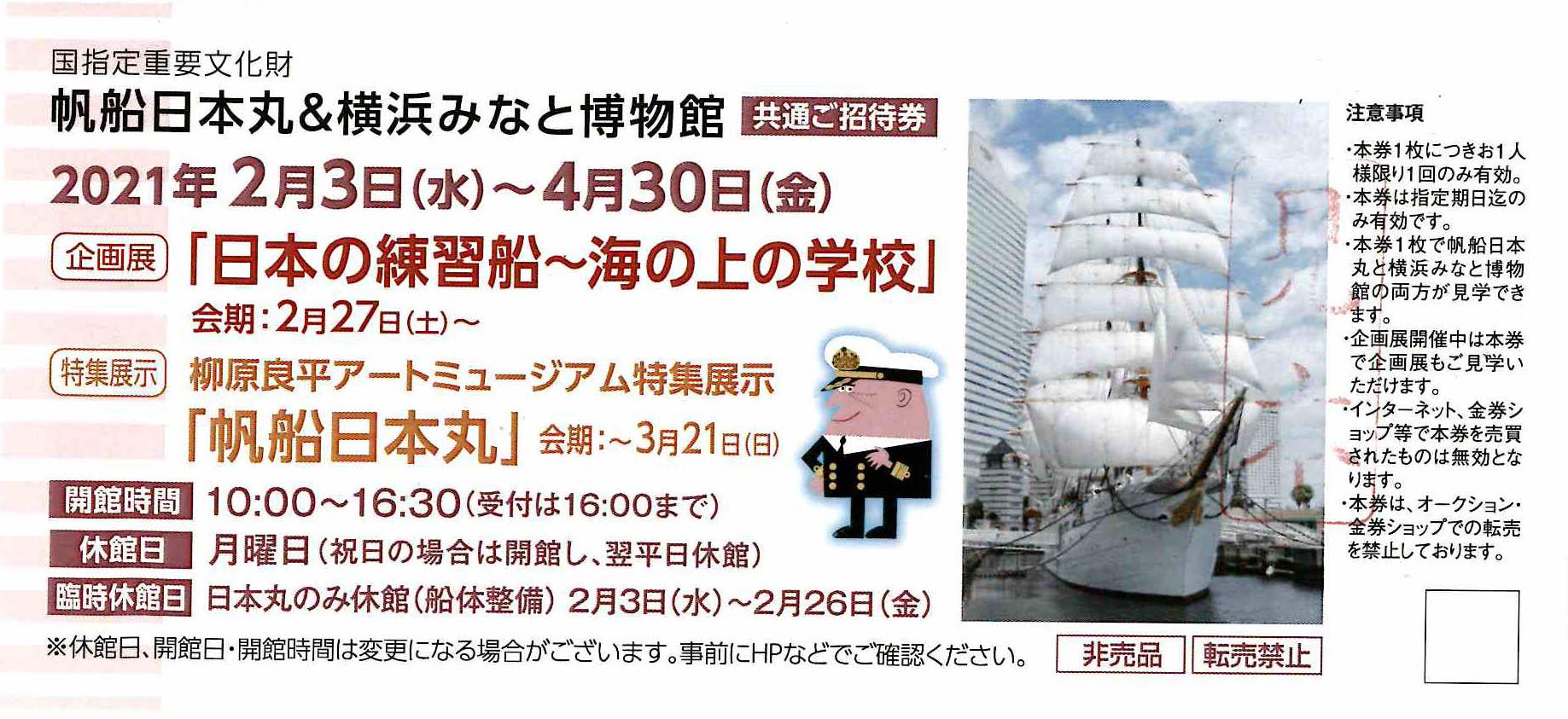 朝日新聞招待チケット