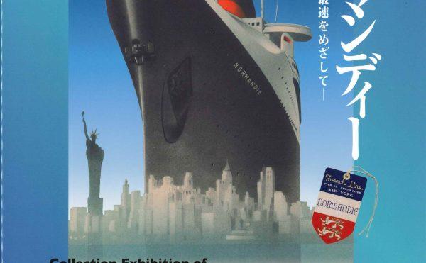 図録 豪華客船ノルマンディー