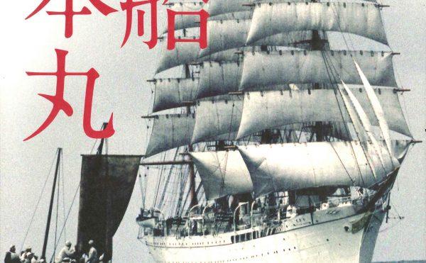 帆船日本丸パンフレット