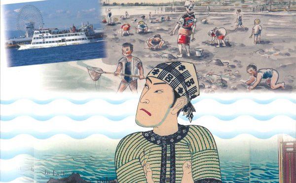 図録 愛すべき海辺の観光の今・昔
